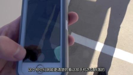 苹果5s100英尺otterbox跌落实验(中文字幕)