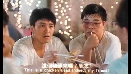 有里程碑意义的香港电影经典桥段—周星驰和许冠文抢鸡屁股吃