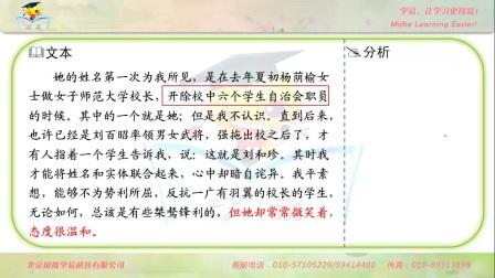 高一语文王敦宏必修一第三单元第二讲记念刘和珍君上成品