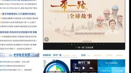 我的航拍视频登上新华网首页