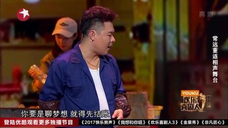 第12期-宋小宝助文松惊喜夺冠_憨豆爆笑来袭调戏老郭_17040917
