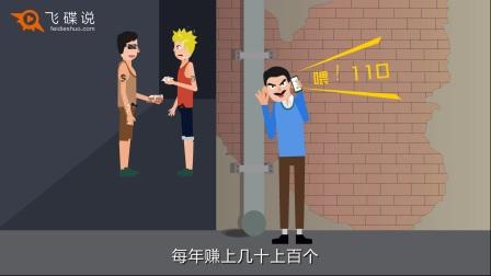 夹缝中的中国私家侦探 |飞碟说