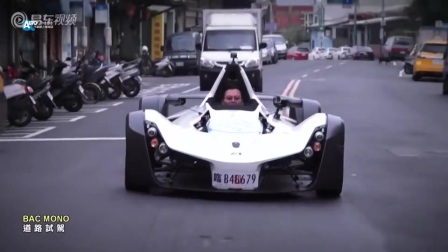 试驾新款bac mono跑车 轮毂采用新材料pp0 每周车闻播报 汽车试驾