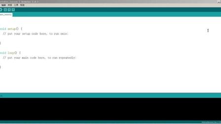 零基础入门学用Arduino教程 - 5 Arduino程序变量