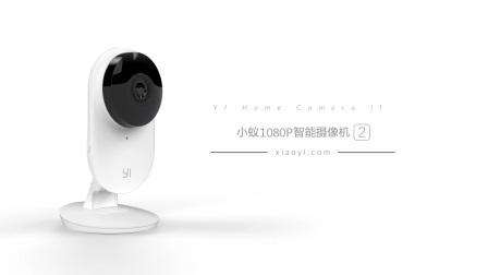 小蚁智能摄像机云存储功能全线开通