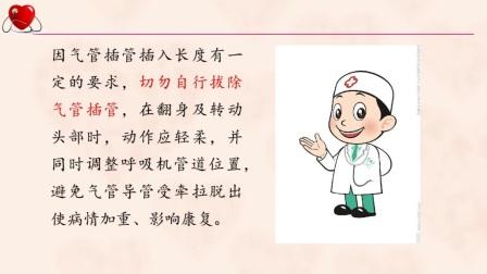气管插管患者的健康宣教 完成