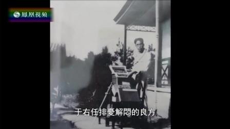 2017-04-03凤凰大视野 民国先生(上):第一集 于右任