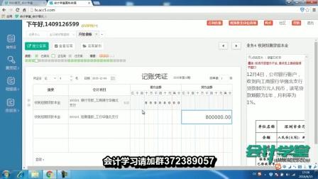 会计实操做账视频_企业会计实操_会计实操课程有用吗