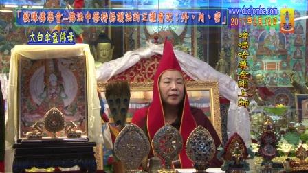 佛法中修持保护法的三种层次:外、内、密(粤语)