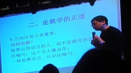 三年级语文剪枝的学问薛法根讲座评课第九届全国小学语文观摩会