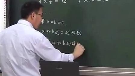 人教版小学五年级数学下册优质课视频因数与倍数-教育-高清