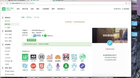 微微二维码网站介绍.mov