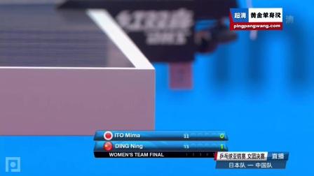 2017乒乓球亚锦赛 女团决赛 中国vs日本 第二盘 丁宁vs伊藤美诚 乒乓球比赛视频 完整版