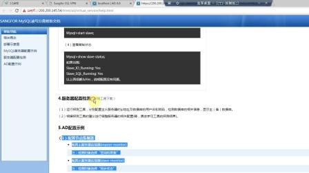 SANGFOR_AD_v6.3_新功能_MySQL读写分离解决方案.wmv