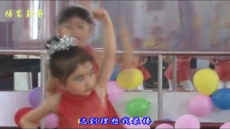 幼儿舞蹈【我最棒】同步歌词