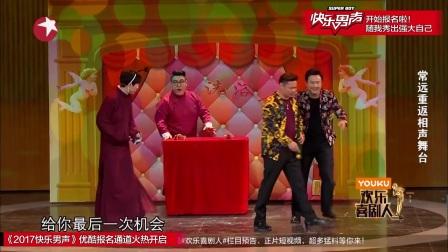 第12期-宋小宝助文松惊喜夺冠_憨豆爆笑来袭调戏老郭_17040915