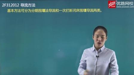 14-第14课0111水利实务课程14