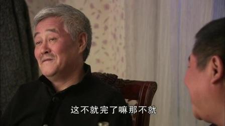 乡村爱情刘能赵四争上岗.mp4