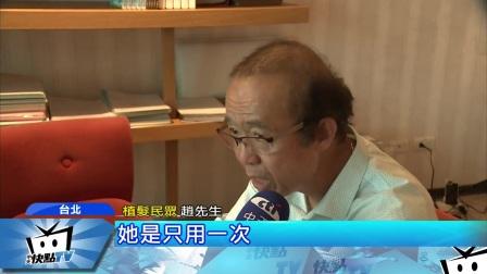 [中天新聞]林宜蓉醫師專訪: 醫療觀光市場大,台灣「美型植髮」吸客