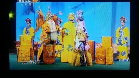 中國大秦腔《金沙灘.舍子》,師大慶、劉志政、李群、李峰、張鵬等