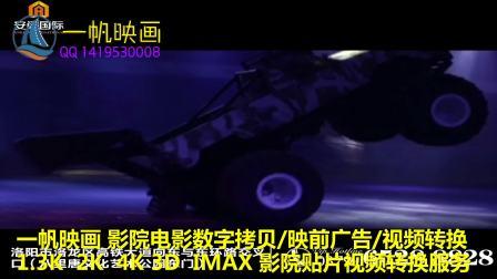 一帆映画影院映前广告电影数字拷贝DCP电影视频转换 (20)