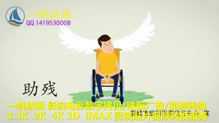 一帆映画影院映前广告电影数字拷贝DCP电影视频转换 (22)