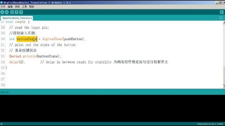 零基础入门学用Arduino教程 - 14 数字输入 (2) -  按键开关控制