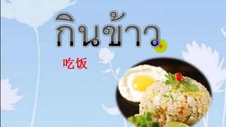 【泰语入门学习】必学泰语词汇之吃饭篇