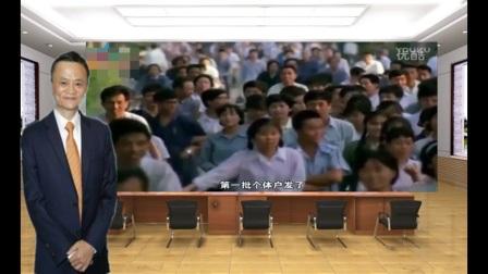 马云王健林2017最新演讲:新商业模式 住家创业你看懂背后的商机了吗 人民的名义