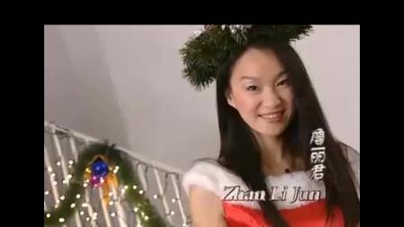花絮 Merry Christmas To You 女子十二乐坊