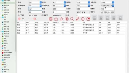 移联进销存MAC版使用说明.mov