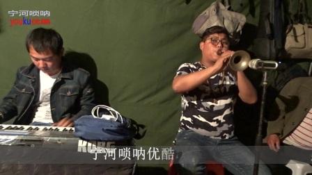 宁河唢呐精美歌曲好听【一壶老酒等等】桂林