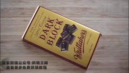 高难度空心巧克力甜品制作教程HD