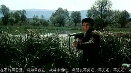 《啊朋友再见》 南斯拉夫电影《桥》插曲