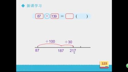 北师大版数学二年级下十年的变化微课罗成