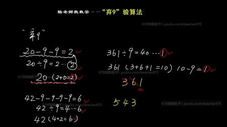 陆老师教数学_弃9验算法.mp4