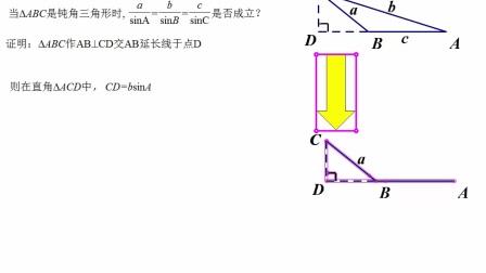 钝角三角形证明正弦定理