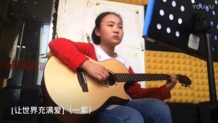 老黑吉他【让世界充满爱】(一紫)