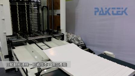 PAKTEK, 中國國際瓦楞展(Sino 2015), 高速裱紙機(PFL-1400)+翻轉收紙台(PT-1450),生產演示.wmv