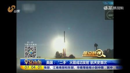 """美国:""""二手""""火箭成功发射 航天史首次"""