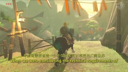 【中字】《塞尔达传说:旷野之息》幕后故事一开端【ACG字幕组】