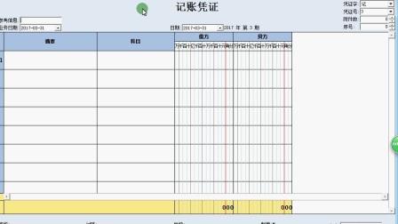 专业版总账报表(中小企业局培训).avi