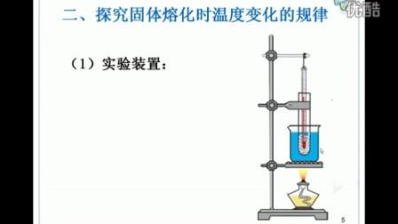 八年级物理上册 3.2 熔化与凝固_标清