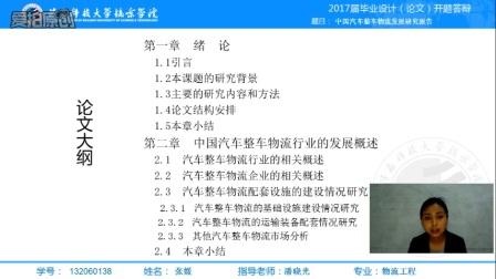 陕西科技大学镐京学院开题报告.mp4