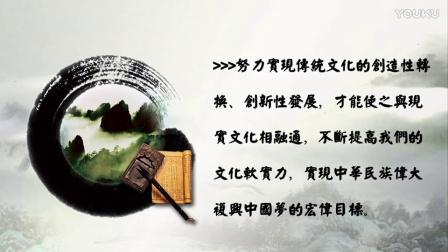 弘扬中华优秀传统文化 做有道德的人——传承起于社会主义核心价值观