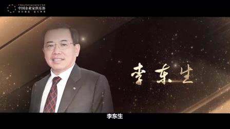 2016中国绿公司年会 官方总结片