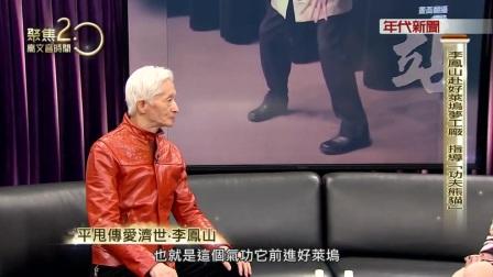 《聚焦2 0》李鳳山PART1