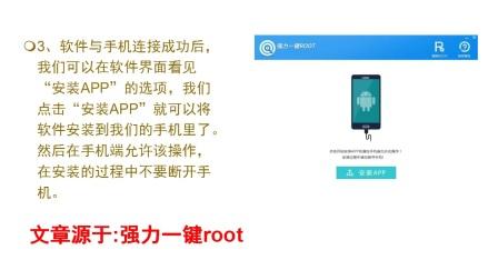 手机root怎么获取?一键root工具哪个好-强力一键root.mp4