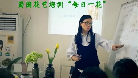蜀国之声花艺培训-18080072059