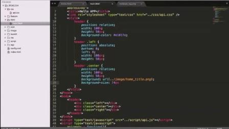 编写Window或Frame中加载的H5页面